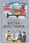 Подберезский И.В. - Восток - дело тонкое…' обложка книги