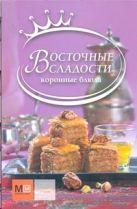 Ройтенберг И.Г. - Восточные сладости' обложка книги