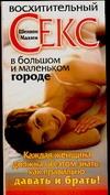 Маллен Шеннон - Восхитительный секс в большом и маленьком городе' обложка книги