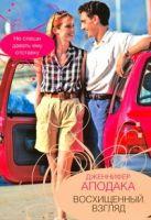 Аподака Дженнифер - Восхищенный взгляд' обложка книги