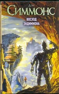 Симмонс Д. - Восход Эндимиона обложка книги