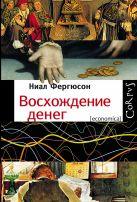 Фергюсон Н. - Восхождение денег' обложка книги