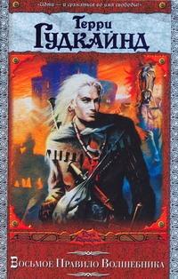 Терри Гудкайнд - Восьмое Правило Волшебника, или Голая империя обложка книги