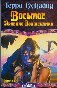 Терри Гудкайнд - Восьмое Правило Волшебника, или Голая империя. В 2 книгах. Книга 1 обложка книги