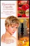 Седлова В.В. - Вот такое кино, или Рабыня Изаура отдыхает' обложка книги