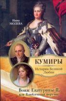 Молева Н.М. - Вояж Екатерины II, или Влюбленный поручик' обложка книги