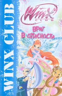 Сантини Г. - Враг в опасности. Клуб Winx обложка книги