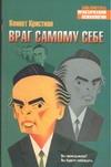 Кристиан К. - Враг самому себе' обложка книги
