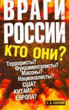 Сапунов В.Б. - Враги России' обложка книги
