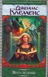 Врата ведьмы Клеменс Д.