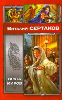 Сертаков В. - Врата миров. Мир Уршада. Зов Уршада обложка книги