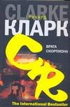 Кларк Ричард - Врата скорпиона' обложка книги