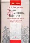 Врачи, пациенты, читатели. Патографические тексты русской культуры ХVIII-XIX век - фото 1