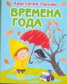 Орлова Анастасия - Времена года' обложка книги