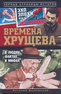 Времена Хрущева. В людях, фактах и мифах - фото 1