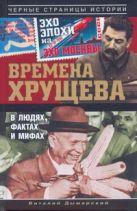 Дымарский В.Н. - Времена Хрущева. В людях, фактах и мифах' обложка книги