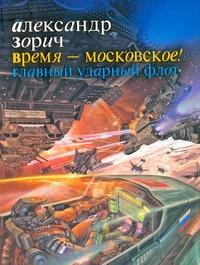 Время - московское! Главный ударный флот