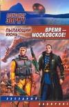 Зорич А. - Время - московское! Пылающий июнь обложка книги