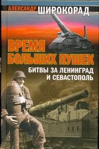 Время больших пушек: Битвы за Ленинград и Севастополь - фото 1