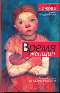 Время женщин Чижова Е.С.