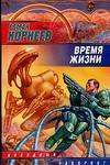 Корнеев Р. - Время жизни' обложка книги