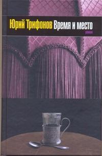 Время и место Трифонов Ю.В.