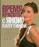 Лапутина Яна - Время красоты с Яной Лапутиной' обложка книги