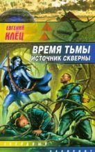 Клёц Евгений - Время тьмы. Источник скверны' обложка книги