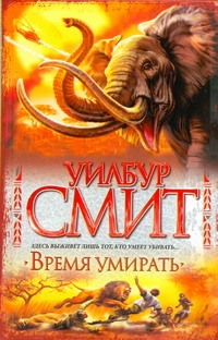 Смит У. - Время умирать обложка книги