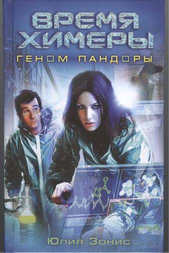 Юлия Зонис - Время Химеры. Геном Пандоры обложка книги