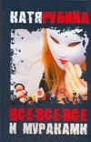 Рубина Катя - Все - все - все и Мураками' обложка книги