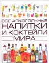 Бортник О.И. - Все алкогольные напитки и коктейли мира' обложка книги