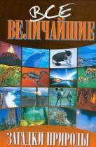 Сядро В.В. - Все величайшие загадки природы' обложка книги