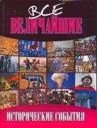 Карнацевич В.Л. - Все величайшие исторические события' обложка книги