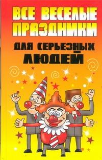 Надеждина В. - Все веселые праздники для серьезных людей обложка книги