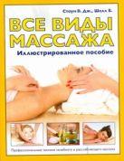 Стоун В.Дж. - Все виды массажа. Иллюстрированное пособие' обложка книги