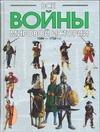 Все войны Мировой истории. Кн. 3. 1500-1750 гг.