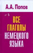 Попов А.А. - Все глаголы немецкого языка' обложка книги