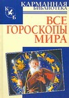 Все гороскопы мира Кановская М.Б.