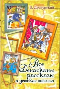 Драгунский В.Ю. - Все Денискины рассказы и детские повести обложка книги