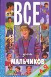 Белов Н. В. - Все для мальчиков от А до Я обложка книги