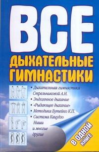 Все дыхательные гимнастики в одной книг Ингерлейб М.Б.