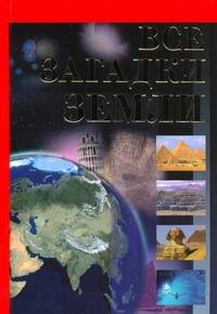 Все загадки земли - фото 1