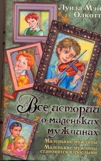 Олкотт Л.М. - Все истории о маленьких мужчинах. Маленькие мужчины. Маленькие мужчины становятс обложка книги