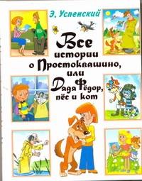 Успенский Э.Н. - Все истории о Простоквашино, или Дядя Федор, пес и кот обложка книги