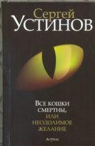 Устинов С.Л. - Все кошки смертны, или Неодолимое желание' обложка книги