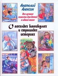 Все лучшие повести для детей в одной книге. О веселых каникулах и страшных истор