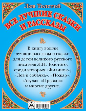 Все лучшие сказки и рассказы Толстой Л.Н.