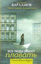 Варламов А.Н. - Все люди умеют плавать' обложка книги