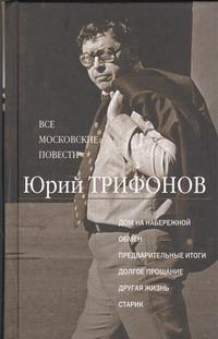 Трифонов Ю.